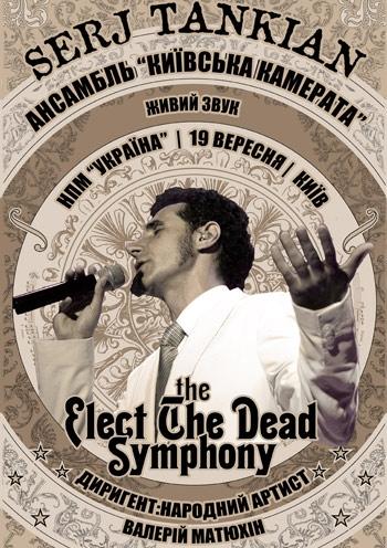 Serj Tankian. Серж Танкян. Концерт в Киеве