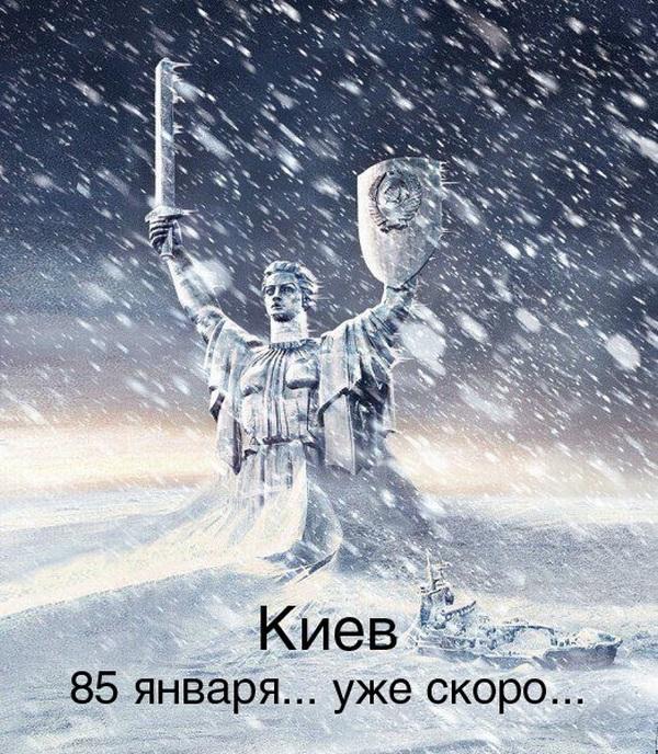 85 января Киев