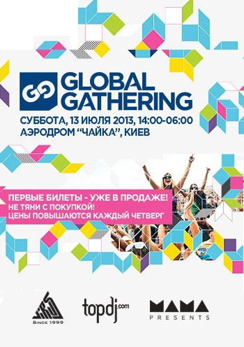 Global Gathering Ukraine 2013. Концерт в Киеве