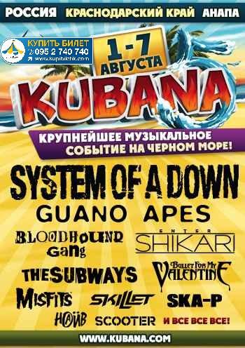 Кубана 2013. Kubana фестиваль