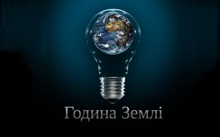 Международная акция «Час земли». 23 марта