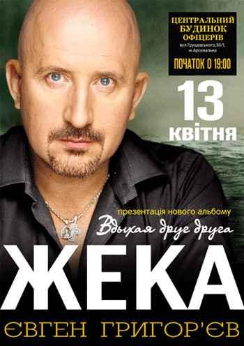 Жека. Концерт в Киеве