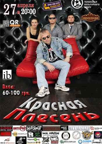 Красная Плесень. Концерт в Киеве
