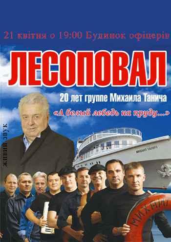 Лесоповал. Концерт в Киеве
