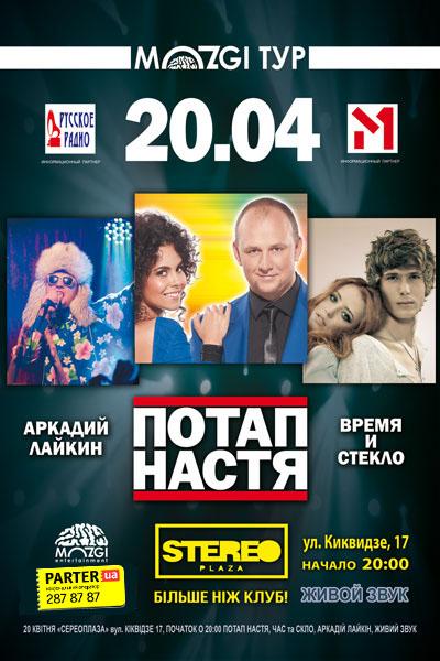 Потап и Настя, Время и Стекло, Аркадий Лайкин. Концерт в Киеве