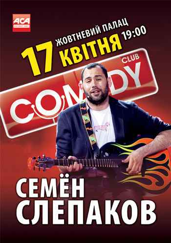 Семен Слепаков. Концерт в Киеве