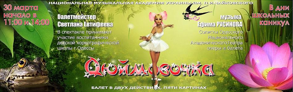 «Дюймовочка» в Киеве