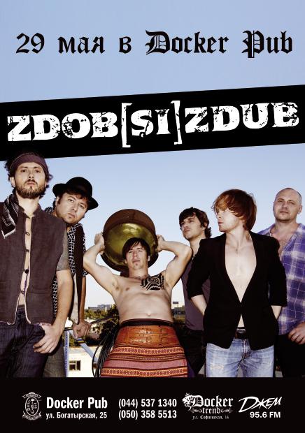 Zdob si Zdub. Концерт в Киеве