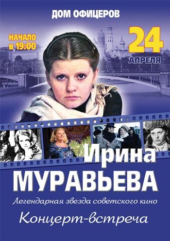 Ирина Муравьева. Концерт-встреча в Киеве