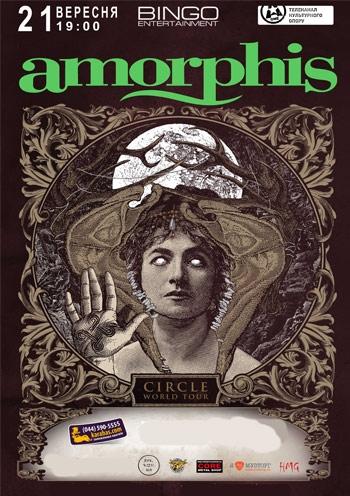 Amorphis. Концерт в Киеве