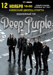 Deep Purple. Концерт в Киеве