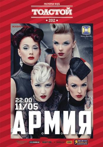 А.Р.М.И.Я. Концерт в Киеве