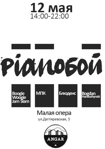 Pianoboy. Финал фестиваля Taburetka. Концерт в Киеве