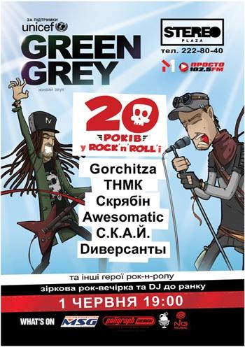 GREEN GREY. Концерт в Киеве