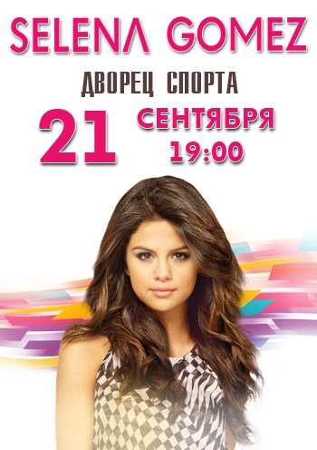 Selena Gomez. Селена Гомез. Концерт в Киеве