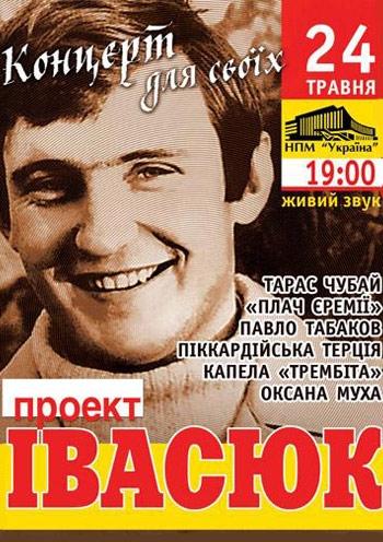 Проект Івасюк «Концерт для своїх». Киев