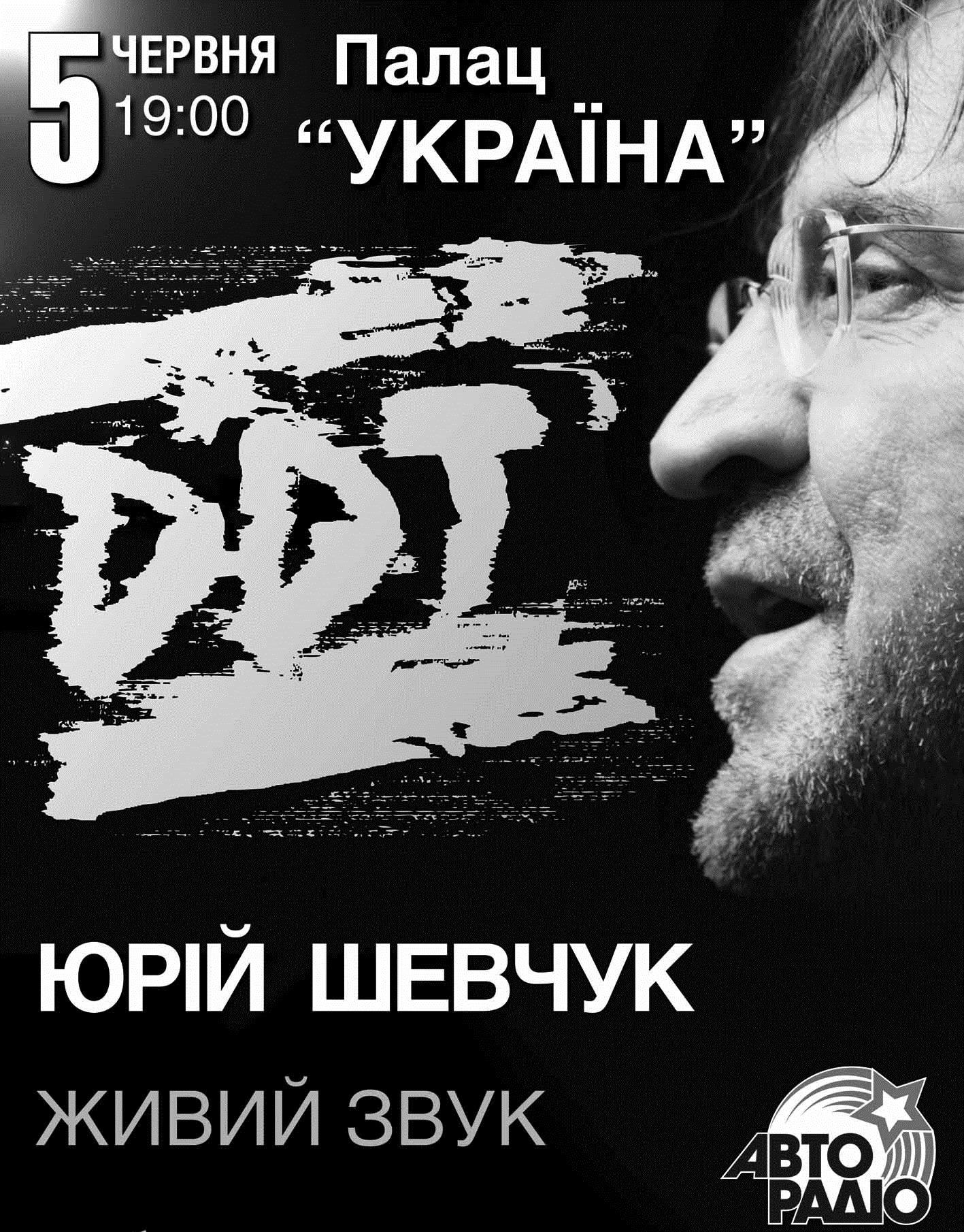 ДДТ. Юрий Шевчук. Концерт в Киеве