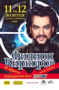 Филипп Киркоров. Концерт в Киеве