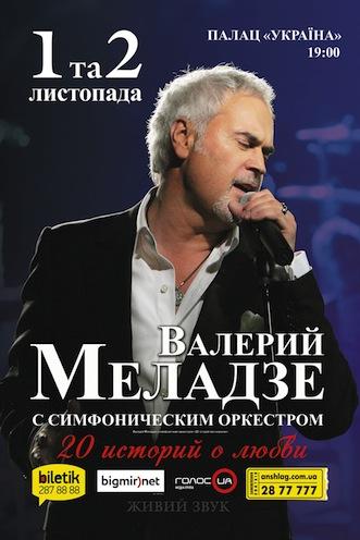 Валерий Меладзе. Концерт в Киеве