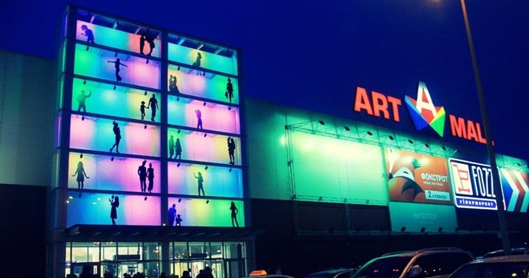 Торговый центр «Art Mall»