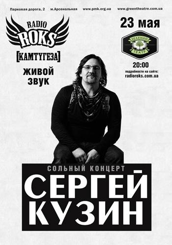 Сергей Кузин. Концерт в Киеве