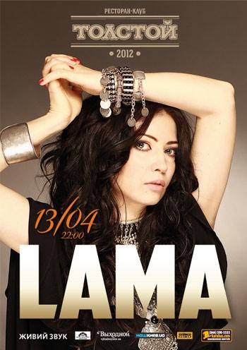 Лама. Концерт в Киеве