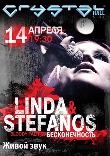 Линда. Концерт в Киеве