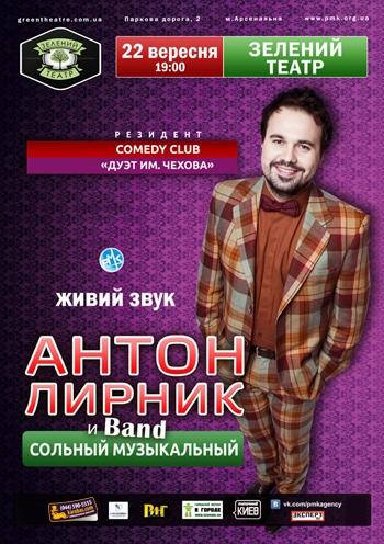 Антон Лирник and Band. Концерт в Киеве