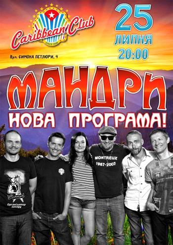 Мандры. Концерт в Киеве. 25 июля