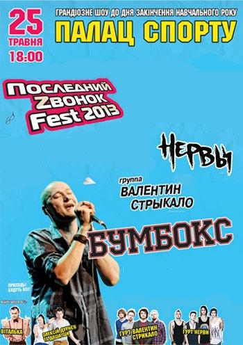 «Последний Zвонок Fest 2013». Концерт в Киеве