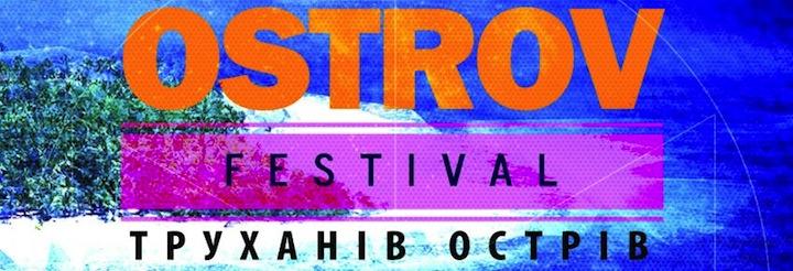 Фестиваль «Остров» в Киеве