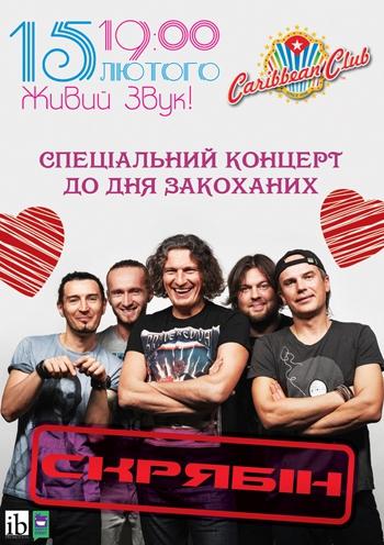 Скрябин. Концерт в Киеве. 15 февраля