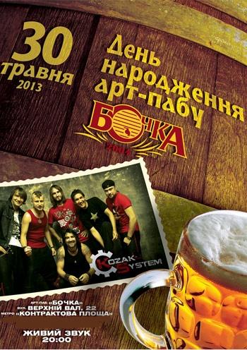 KOZAK SYSTEM. Концерт в Киеве