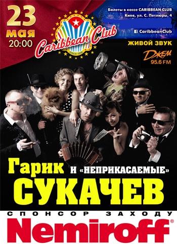 Гарик Сукачев. Концерт в Киеве