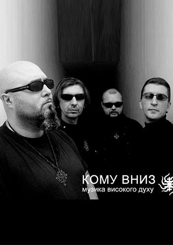 Кому вниз. Концерт в Киеве