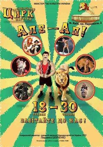 «АЛЕ-АП!» Национальный цирк Украины. Киев