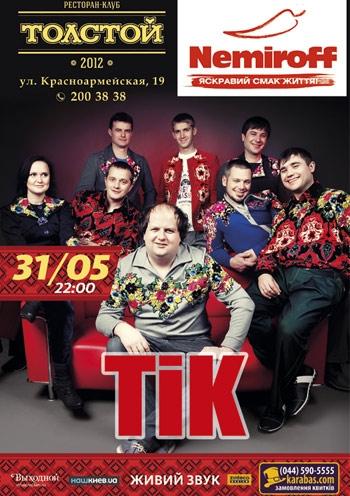 ТИК. Концерт в Киеве