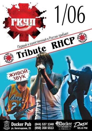 Трибьют Red Hot Chili Peppers «ГКЧП». Концерт в Киеве