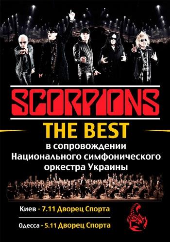 SCORPIONS и Симфонический Оркестр Украины. Концерт в Киеве