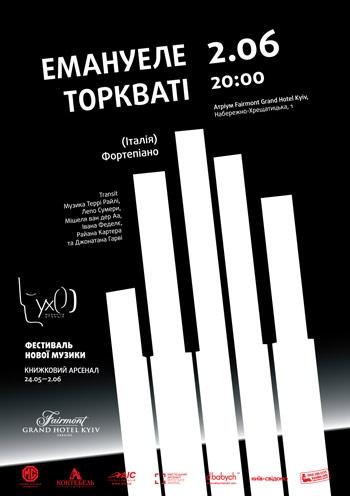 Фестиваль новой музыки на Книжном Арсенале. Киев