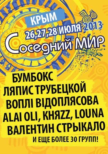 «Соседний МИР-2013». Фестиваль в Крыму