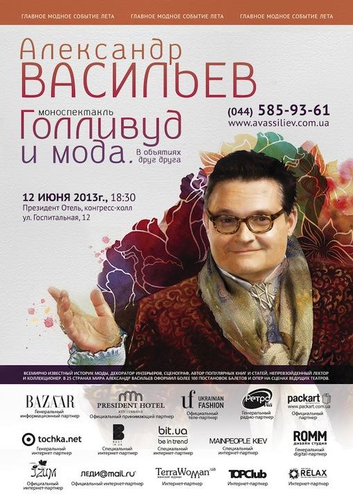 В Киеве пройдет второй моноспектакль Александра Васильева «Голливуд и мода»