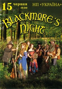 Blackmore's Night. Концерт в Киеве