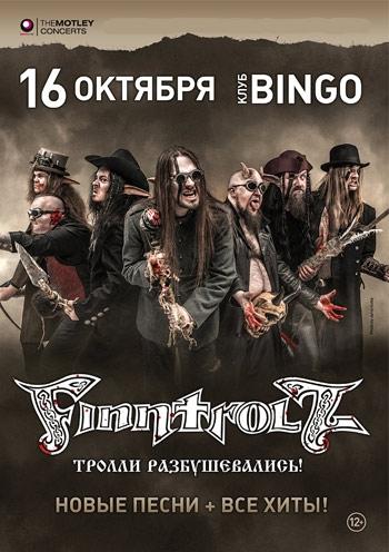 FINNTROLL. Концерт в Киеве