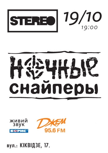 Ночные Снайперы. Концерт в Киеве