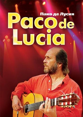 Paco de Lucia. Пако де Лусия. Концерт в Киеве