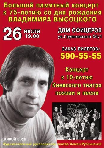 Юбилейный вечер имени Владимира Высоцкого. Концерт в Киеве