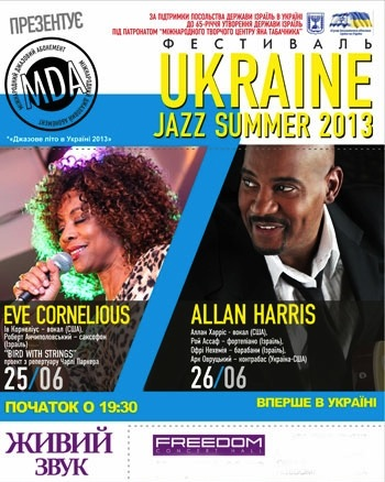 Ukraine Jazz Summer 2013. Концерт в Киеве