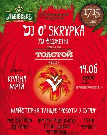DJ O'Skrypka. Концерт в Киеве