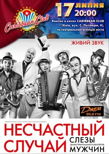 Несчастный случай. Концерт в Киеве